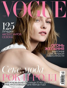 vanessa-paradis-vogue-ukraine-april-2015-cover