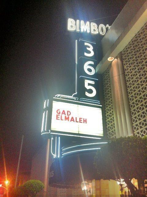 Le théâtre ou se produit Gad Elmaleh
